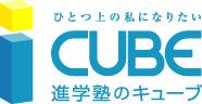 愛知県名古屋市の個別指導の学習塾【進学塾のキューブ】