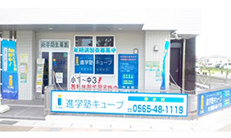豊田市 浄水校 - イメージ1