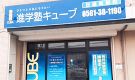 愛知郡 日進東郷校 - イメージ1
