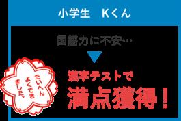 春日井市 高蔵寺校の学習の実績4