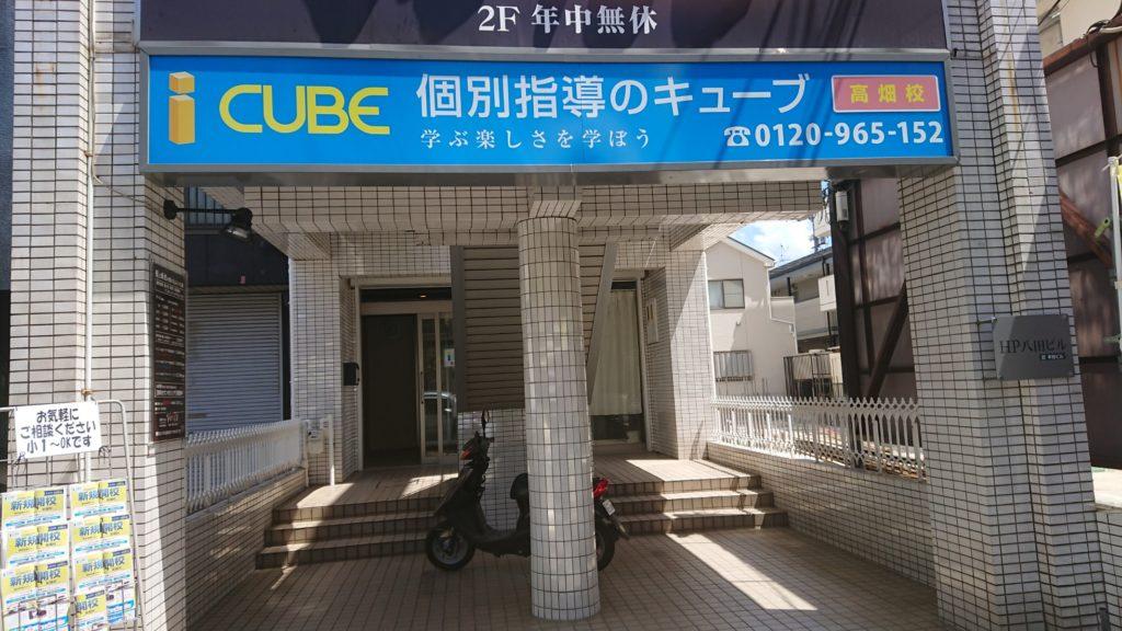 中川区 高畑校 - イメージ1