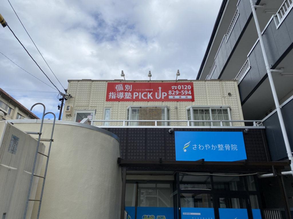 個別指導塾PICK UP 岩倉校 - イメージ2