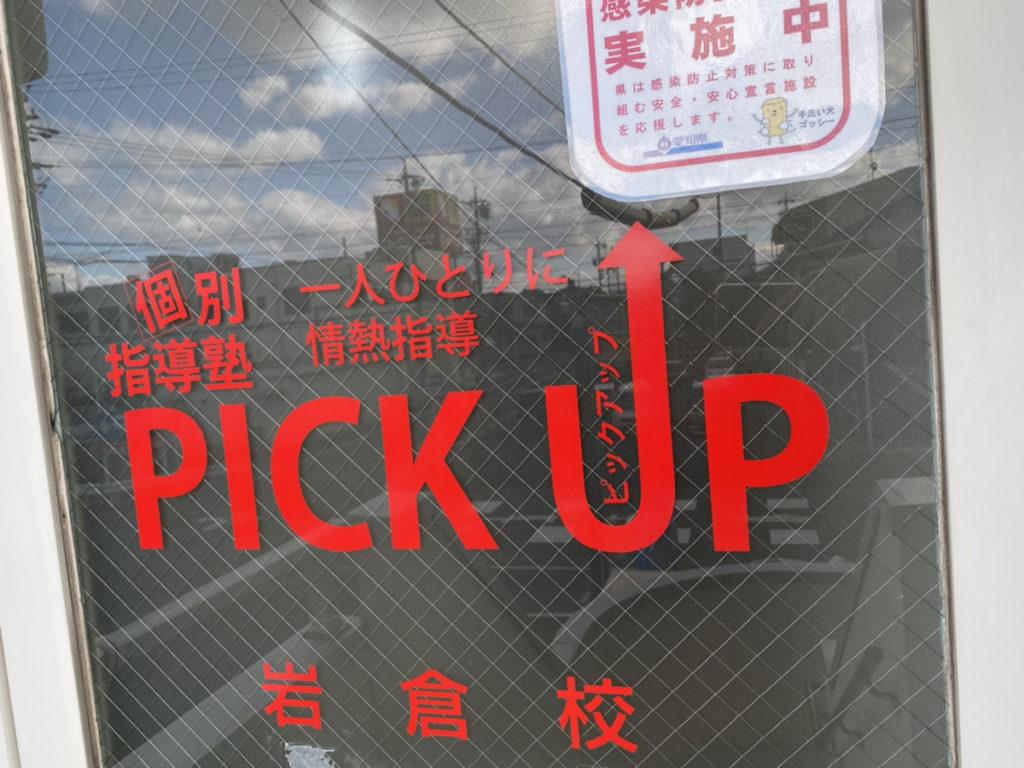 個別指導塾PICK UP 岩倉校 - イメージ3