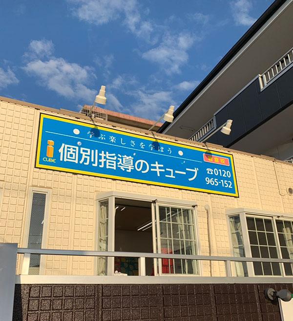 岩倉市 岩倉校 - イメージ1